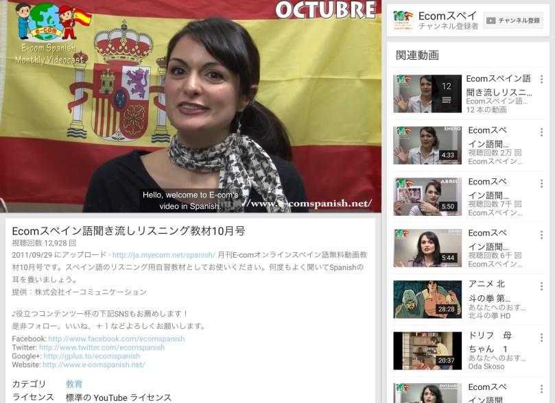 Ecomスペイン語聞き流しリスニング!こちらのスペイン語の先生の授業もとても楽しそう!