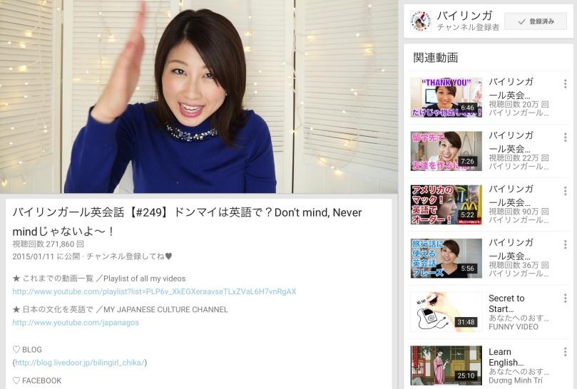 こちらのサイトはご存知バイリンガールちかちゃんです!こちらも日本語、英語入り乱れているので、一度見れば、なるほどと思う表現が必ずあると思いますよ!