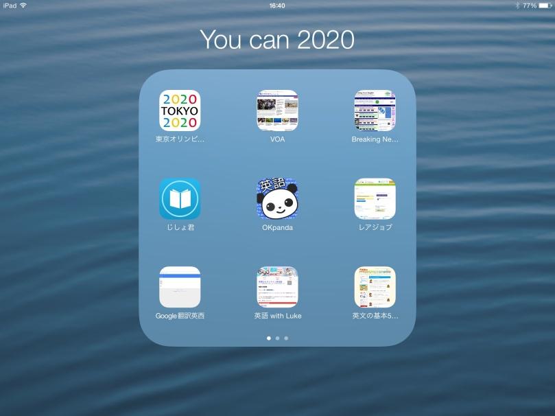 You can 2020 用の フォルダーを作ると便利です!自分で活用するアプリもどんどん増やしてください!