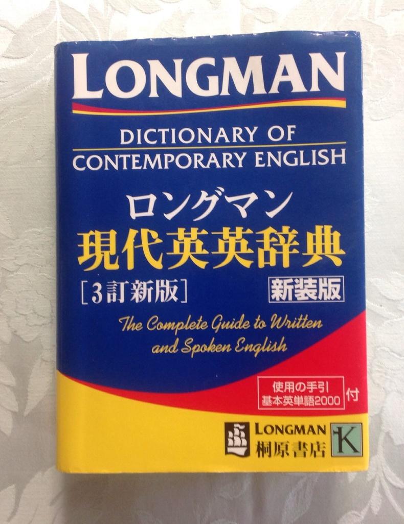 BOOK-OFFには、辞書が一杯!960円でした!でも、やり直し英語には最適の英英辞書です!