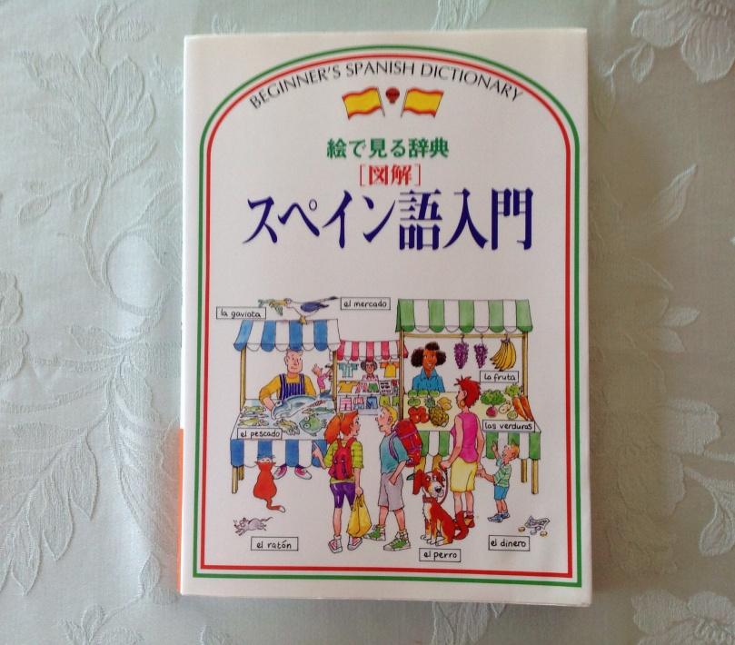 スペイン語も一緒に勉強するなら、この一冊で即入門!日本語訳も、カタカナ表記もあります!