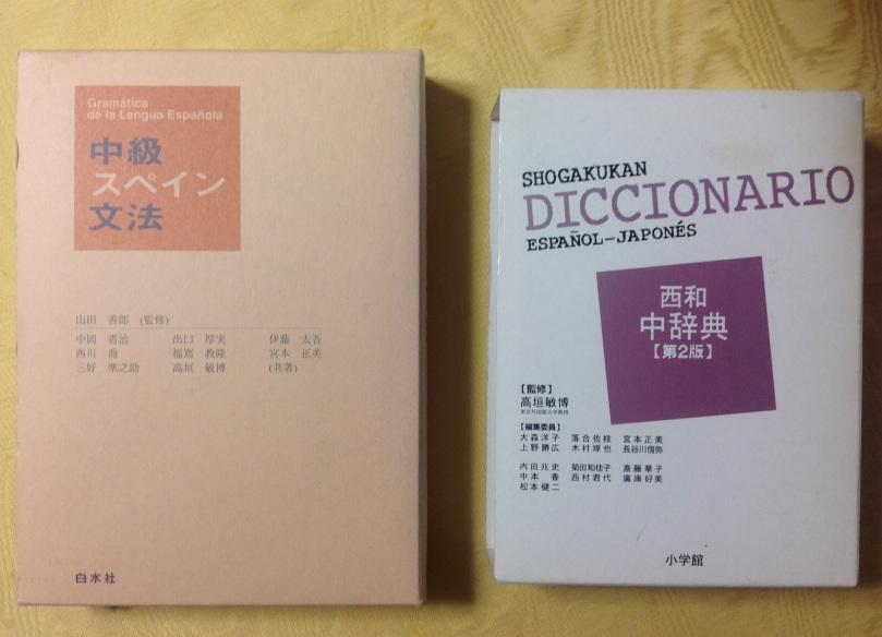 スペイン語の辞書も文法書もいいものが次々と出ています!辞書と文法書を一冊ずつくらいは、そのまま頭に入れてしまうくらいの意気込みで頑張ってみてください!