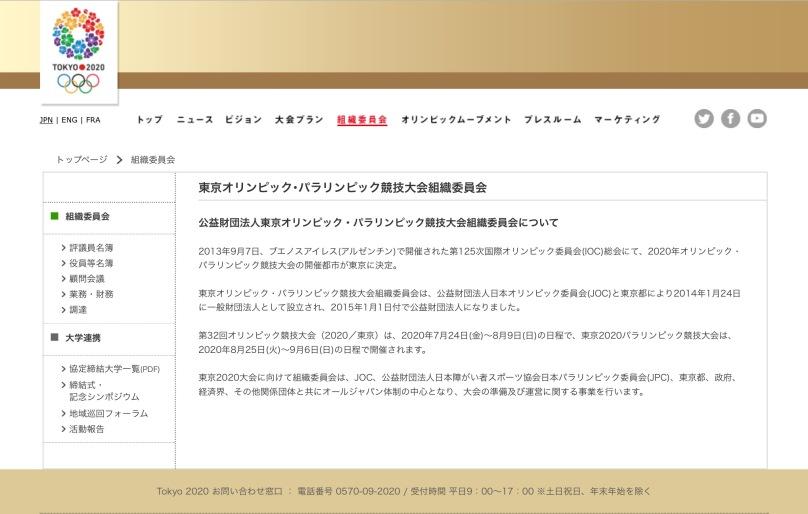 https://tokyo2020.jp/jp/organising-committee/