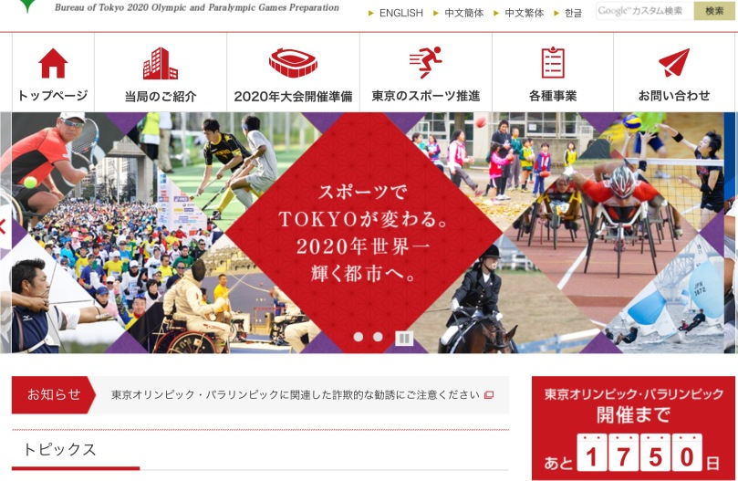 http://www.2020games.metro.tokyo.jp