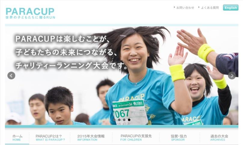 ブログhttp://ameblo.jp/paracup/ facebook http://www.facebook.com/PARACUP