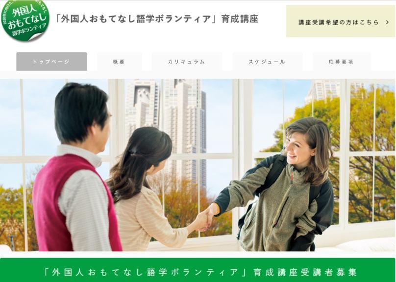 URLは、http://omotenashi-volunteer.com です。