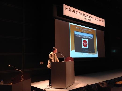 東京都主催外国人おもてなし語学ボランティアのフォーラムにて