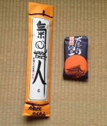 本物の沢庵と大徳寺納豆!気心腹人己 was written by XIII Chief Priest Yamato of Daisen-in. Radish pickles (takuwan) and dried fermented soy beans(Daitokuji natto) are topical ingredients for Zen food.