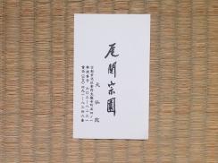 Mr. Soen Ozeki, ex Cuief Priest of Daisen-in.
