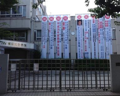 東京高校の正門