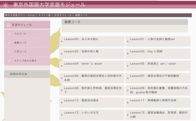 東京外国語学大学言語モジュールがあれば、入門者は、すぐに発音、会話、文法、語彙の勉強が始められますよ!もちろん無料で始められます!http://http//www.coelang.tufs.ac.jp/mt/es/gmod/courses/c02/